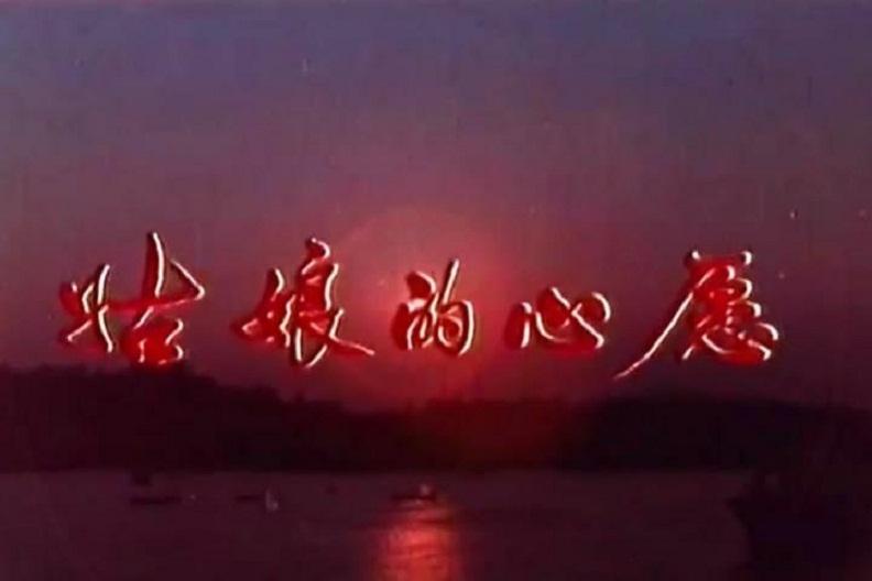 Gu niang de xin yuan ((1981))