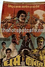 Rajesh Khanna in Dharm Aur Qanoon (1984)