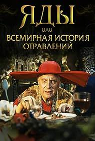 Oleg Basilashvili in Yady, ili vsemirnaya istoriya otravleniy (2001)