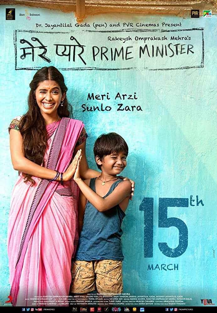 Mere Pyare Prime Minister
