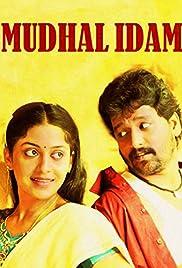 Mudhal Idam Poster