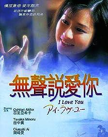 I Love You (1999)