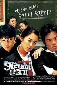 Yun Eun-hye in Kariseuma talchulgi (2006)