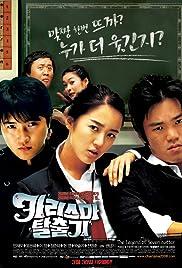Kariseuma talchulgi(2006) Poster - Movie Forum, Cast, Reviews