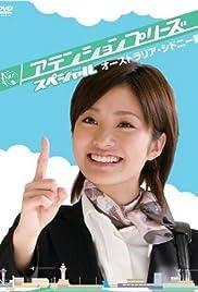 Atenshon purîzu supesharu: Ôsutoraria Shidonî hen Poster
