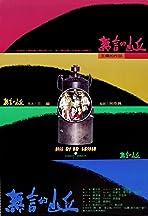 Wu yan de shan qiu