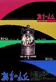 Download Wu yan de shan qiu (1992) Movie