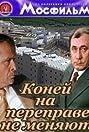 Koney na pereprave ne menyayut (1980) Poster