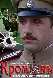 Kromov Poster