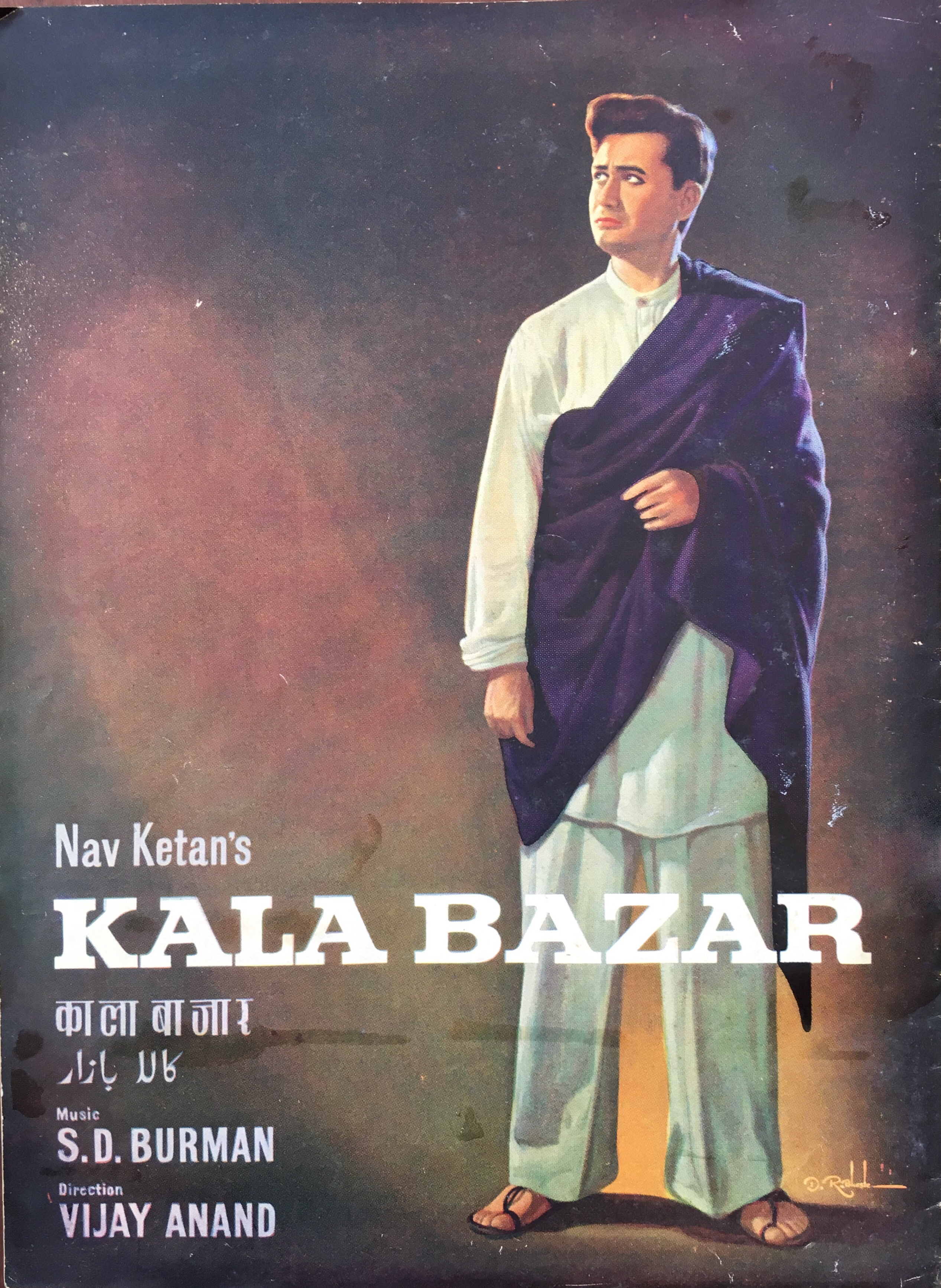 Kala Bazar (1960)