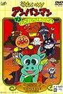 Soreike! Anpanman: Tobe! Tobe! Chibigon (1991) Poster