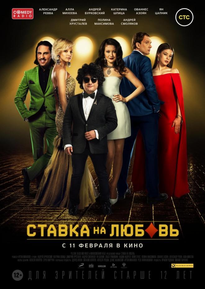 Russian film bet on love betting shop jobs in east london