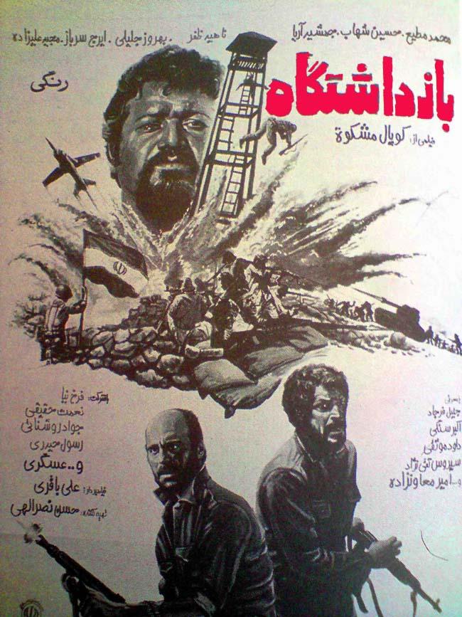 Bazdashtgah ((1983))