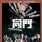 Tung moon (2009)
