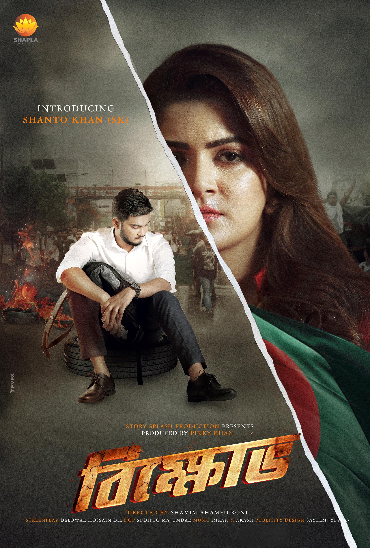 Bangladeshi Movie Bikkhov