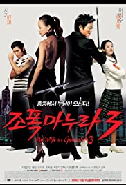 My Wife Is a Gangster 3 (2006) ขอโทษอีกที แฟนผมเป็น…ยากูซ่า