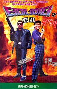 Download hindi movie Teomineiteowa hyeongsa ompaeng-i