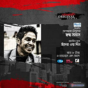 aynabaji full movie hd watch online