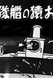 The Monkey Fleet Poster