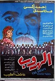 El heroob (1991) Poster - Movie Forum, Cast, Reviews