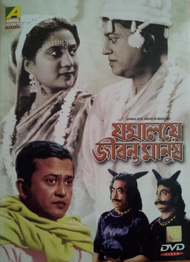 jamalaye jibanta manush movie free download