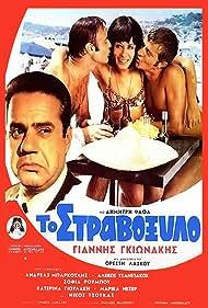 Andreas Barkoulis, Giannis Gionakis, Alekos Tzanetakos, and Sofia Roubou in To stravoxylo (1969)