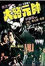 Da lu qiang ren (1978) Poster