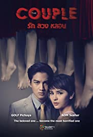 The Couple Poster