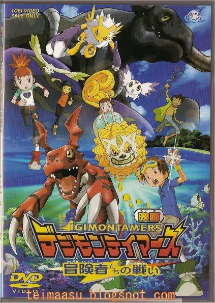 Dejimon Teimâzu: Bôkensha tachi no tatakai (2001)
