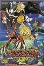 Digimon Tamers: Battle of Adventurers (2001) Poster