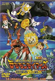 Digimon Tamers: Battle of Adventurers Poster