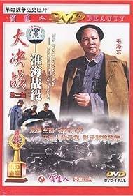 Da Jue Zhan II: Huai Hai Zhan Yi (1991)
