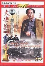 Da Jue Zhan II: Huai Hai Zhan Yi