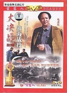 MP4 ipod movie downloads Da Jue Zhan II: Huai Hai Zhan Yi [HDRip]