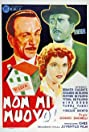 I Do Not Move (1943) Poster