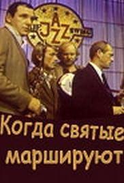 Kogda svyatye marshiruyut Poster
