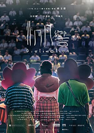 Distinction (2018)