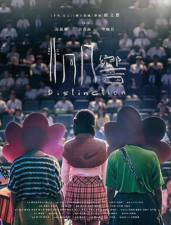 Distinction (2018) 1080p