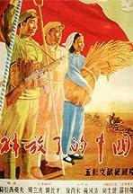 Liberated China