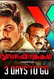 Nungambakkam 2020 720p Hdrip Tamil Movie Watch Online