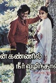 Unn Kannil Neer Vazhindal Poster