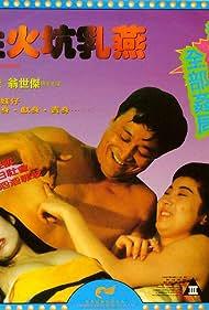 Sing foh hang yu yim (1995)