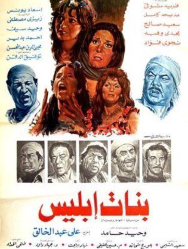 Bnat Iblis ((1984))