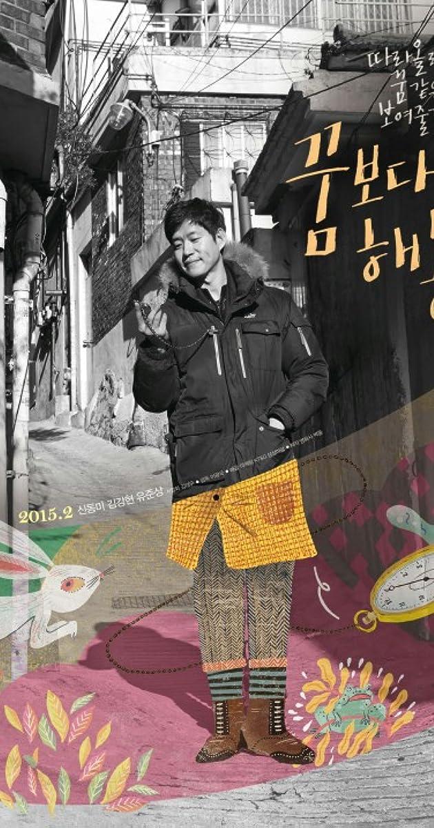 Image Kkum-bo-da hae-mong