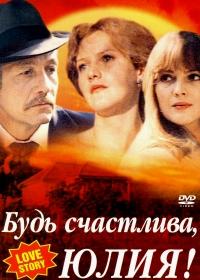 Bud schastliva, Yuliya ((1983))