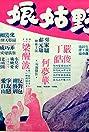 Ye gu niang (1960) Poster