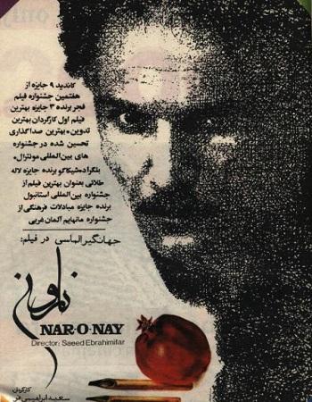 Nar-o-nay (1989)
