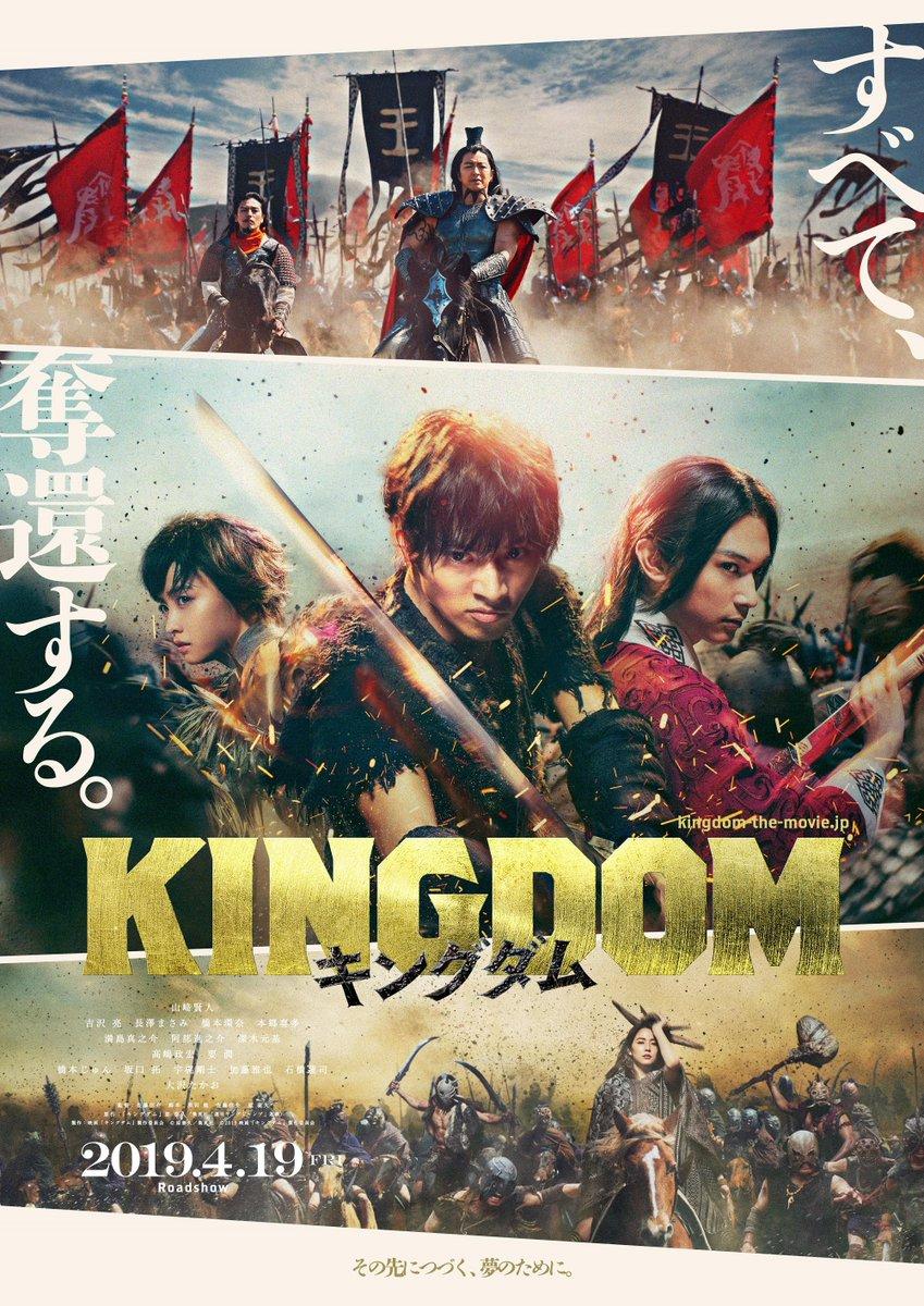 Kingdom 2019