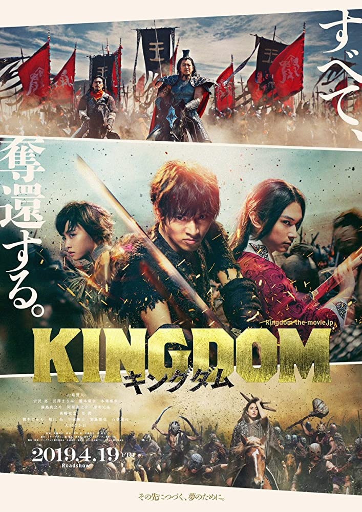 Kingdom 2019 Chinese 500MB HDRip Download