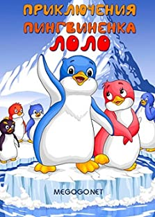 Scamper the Penguin (1986)